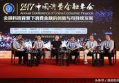 涌泉金服CEO张椿出席2017中国消费金融年会并发表演讲