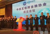 中国互联网金融协会今日正式挂牌 中融宝获选理事单位