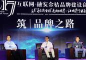 """千人同话""""金桔梦""""——融安县举办""""2017互联网+融安金桔品牌建设""""高峰论坛"""