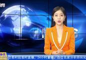 """日本再曝""""融资""""业务造假涉7000亿日元"""