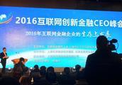 橙旗金融受邀参加2016互联网创新金融CEO峰会