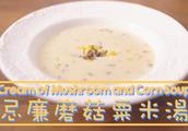 忌廉粟米汤 Cream of Mushroom and Corn Soup