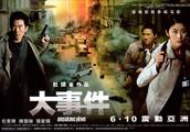 《大事件》:一直在寻求突破的杜琪峰电影