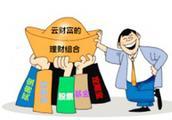 云财富:十大理财习惯让你有钱一辈子