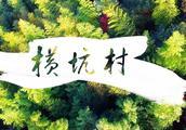 最后的江南秘境松阳古村落——横坑村