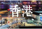 香港购物终极攻略,最便宜最省钱的地方竟然藏在这!