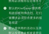 财知道第一季|第二集:有哪些KiwiSaver提供商?