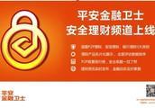 """平安金融卫士安全理财频道上线 互联网理财""""安全第一"""""""