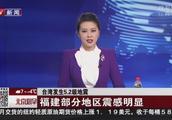 台湾发生5.2级地震:福建部分地区震感明显「高清版」