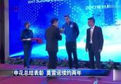 上海申花总结表彰 莫雷诺续约两年