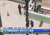 女子商场坠楼身亡 警方已介入调查