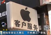 """南昌:想找苹果官方售后 不想遇上""""李鬼"""""""