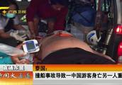 泰国:撞船事故导致一中国游客身亡另一人重伤