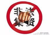 返还资金255万!公安宝塔分局举行非法集资涉案资金兑付大会