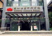 扒一扒昆明最牛贵族学校:云玺中加学校小学部