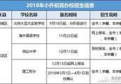 北京市各个民办学校2018年小升初幼升小开始报名