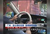 广州出租车起步价是多少