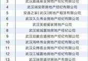 武汉立案查处18家房产中介,还有259家被点名