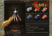 XY游戏《传奇霸业》买家集体秀时装