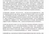 北京鼎石首届毕业生早申结果出炉,表现平平让家长失望?