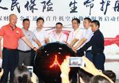 重庆人保空中直升机救援 为生命保驾护航!
