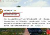 绝地求生:蛇哥韦神微博讨薪,斗鱼否认将宣战!网友:没欠过我的