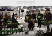 """德黑兰机场事件真相!""""国产巨婴""""大闹机场?"""