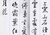 欣赏 王羲之集字唐诗十首