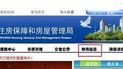 北京市房产管理局 北京市房管局官网