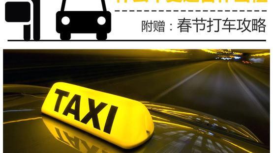 出租车有大的嘛 什么是大型出租车什么是中型和小型出租车