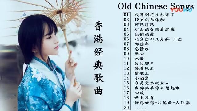 80 90年代香港女唱经典歌曲