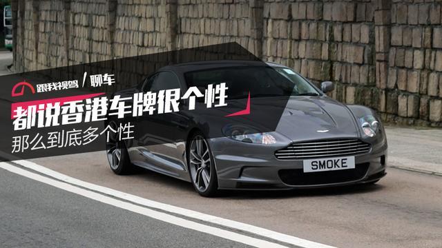 香港汽车牌照尺寸