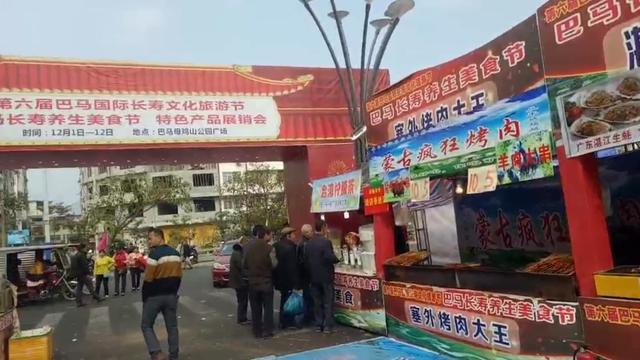 广西巴马长寿村吃住
