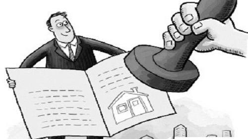经济适用房能否办理房产证