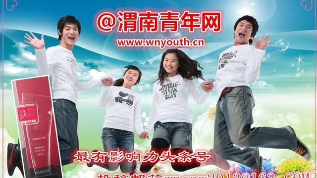 陕西省蒲城县教育局举报电话