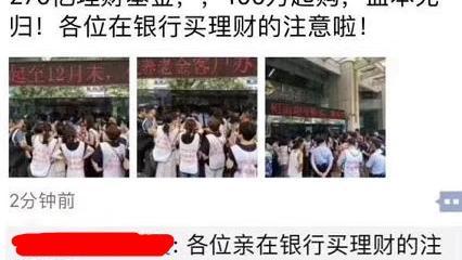 上海银行理财产品270亿 上海银行承认270亿理财产品爆仓吗