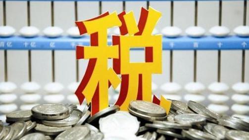 中国的税收在世界排第几