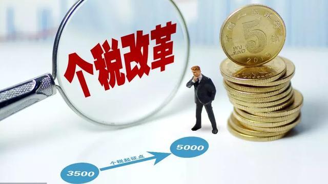 北京工资扣税的公式是什么?