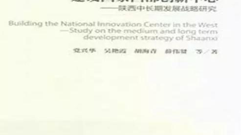 中国西部经济研究会