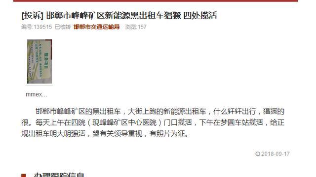 峰峰出租车公司大发快三彩票APP查询 邯郸市峰峰矿区出租车公司在哪