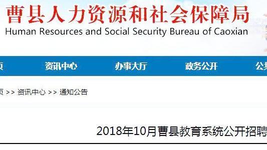 曹县教育局网站 曹县教育局地址及上班时间