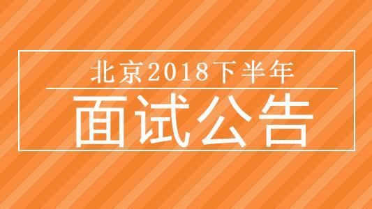 教师资格证 北京怎么考