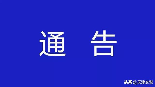 天津市派出所交通管理局網址