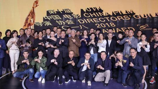 中国电影导演协会2015年度表彰大会