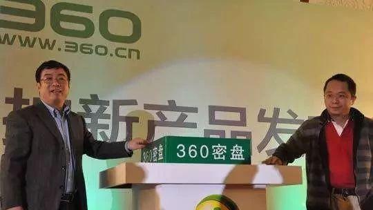 奇虎360 ,齐向东和周鸿祎是干什么?