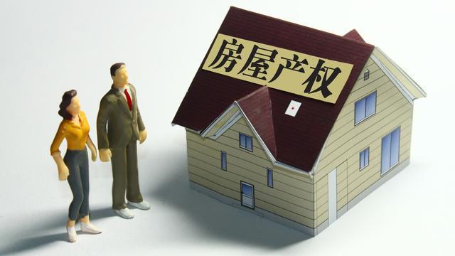 房产证买卖过户需要交纳税收吗