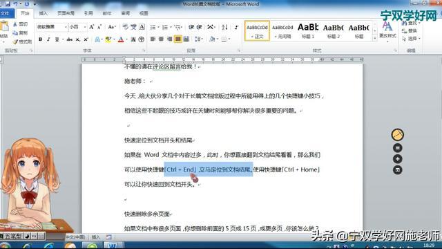打印出来的Word文档有网址是怎么回事?
