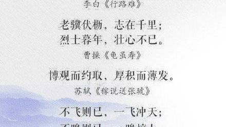 中國古詩詞勵勉詩句