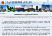 """中国公民过境墨西哥被索""""小费"""" 中使馆提出交涉"""