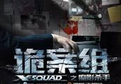 """TVB小花旦加盟《诡案组》《太阳与后裔》不是""""太阳的后裔"""""""